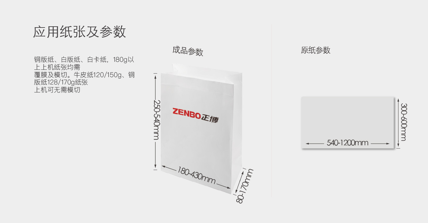 ZB1200C-430